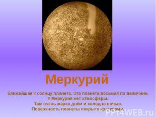 ближайшая к солнцу планета. Эта планета восьмая по величине. У Меркурия нет атмо