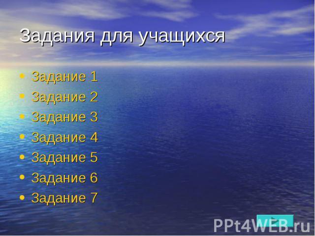 Задание 1 Задание 1 Задание 2 Задание 3 Задание 4 Задание 5 Задание 6 Задание 7