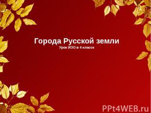 Города Русской земли Урок ИЗО в 4 классе