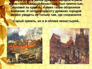 Особую роль в жизни древних городов играли монастыри. Каждый монастырь был крепо