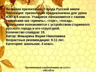 Название презентации: Города Русской земли Аннотация: презентация предназначена
