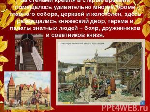 За стенами кремля в старые времена помещалось удивительно многое. Кроме главного