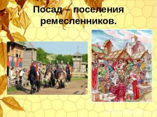Посад – поселения ремесленников.