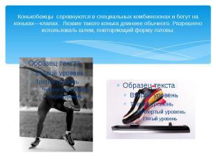 Конькобежцы соревнуются в специальных комбинезонах и бегут на коньках—клапах. Ле