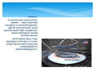 Правила: Правила: В классических коньках бегут парами — один спортсмен находится