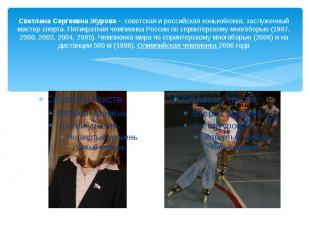 Светлана Сергеевна Журова - советская ироссийская конькобежка, заслу