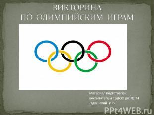 Материал подготовлен: Материал подготовлен: воспитателем ГБДОУ д/с № 74 Лукашево