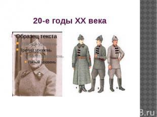 20-е годы XX века