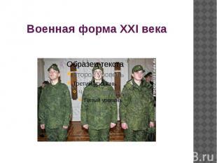 Военная форма XXI века