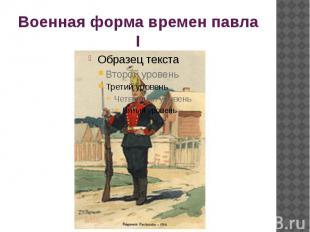 Военная форма времен павла I