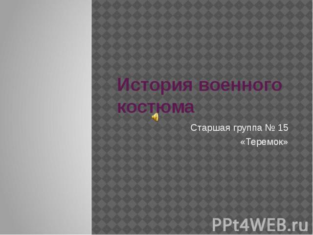 История военного костюма Старшая группа № 15 «Теремок»