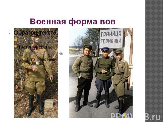 Военная форма вов