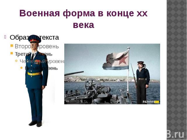 Военная форма в конце xx века
