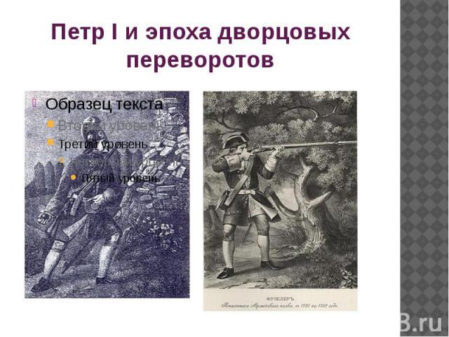 Петр I и эпоха дворцовых переворотов