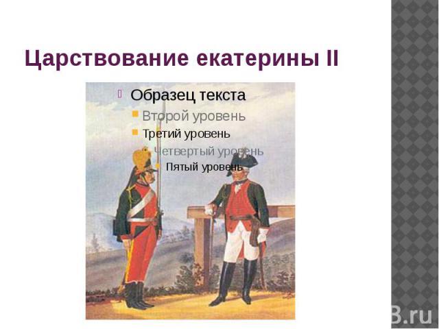 Царствование екатерины II