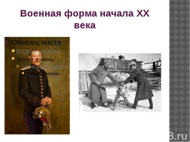 Военная форма начала XX века