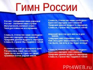 Россия - священная наша держава! Россия - священная наша держава! Россия - любим