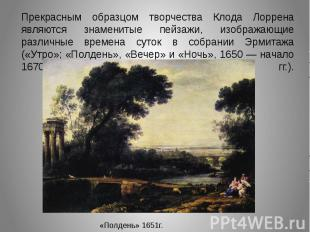 Прекрасным образцом творчества Клода Лоррена являются знаменитые пейзажи, изобра