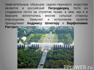 Замечательным образцом садово-паркового искусства является и российский Петродво