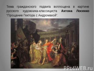 Тема гражданского подвига воплощена в картине русского художника-классициста Ант