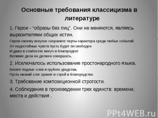 """Основные требования классицизма в литературе 1. Герои - """"образы без лиц"""". Они не"""