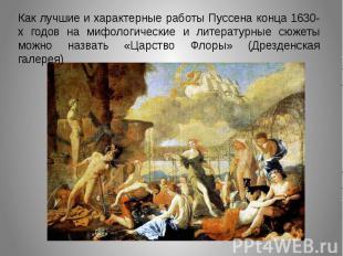 Как лучшие и характерные работы Пуссена конца 1630-х годов на мифологические и л