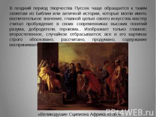 В поздний период творчества Пуссен чаще обращается к таким сюжетам из Библии или