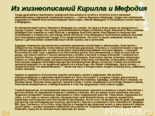 Среди древнейших памятников славянской письменности особое и почетное место зани