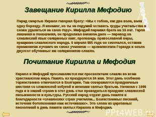 Перед смертью Кирилл говорил брату: «Мы с тобою, как два вола, вели одну борозду
