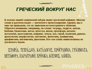 В основе нашей славянской азбуки лежит греческий алфавит. Многие слова в русском