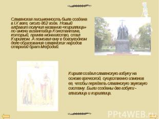 Славянская письменность была создана в IX веке, около 862 года. Новый алфавит по