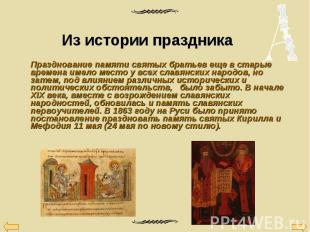 Празднование памяти святых братьев еще в старые времена имело место у всех славя