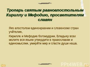 Яко апостолом единонравнии и словенских стран учйтелие, Яко апостолом единонравн