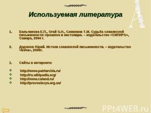 Бельчикова Е.П., Огай О.Н., Сливкина Т.М. Судьба славянской письменности: прошло