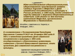 Идея возобновления общенационального, общественного празднования памяти Святых К