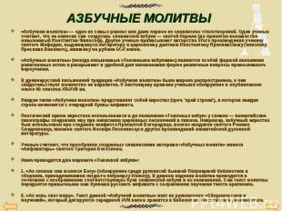 «Азбучная молитва» — одно из самых ранних или даже первое из славянских стихотво