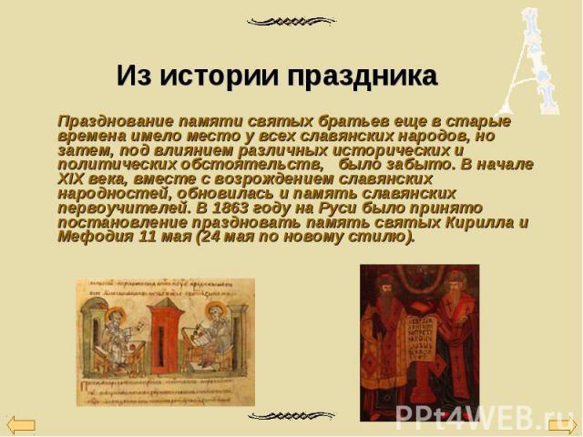 Празднование памяти святых братьев еще в старые времена имело место у всех славянских народов, но затем, под влиянием различных исторических и политических обстоятельств, было забыто. В начале XIX века, вместе с возрождением славянских н…