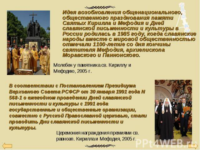 Идея возобновления общенационального, общественного празднования памяти Святых Кирилла и Мефодия и Дней славянской письменности и культуры в России родилась в 1985 году, когда славянские народы вместе с мировой общественностью отмечали 1100-летие со…