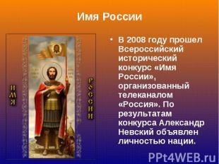 В 2008 году прошел Всероссийский исторический конкурс «Имя России», организованн