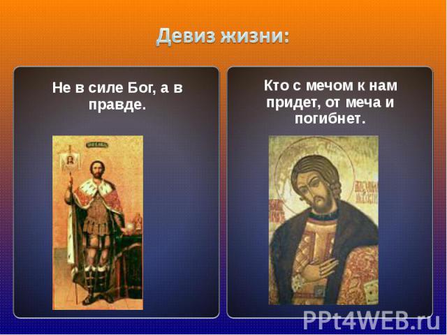 Не в силе Бог, а в правде. Не в силе Бог, а в правде.