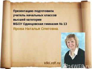 Viki.rdf.ru Презентацию подготовила учитель начальных классов высшей категории М