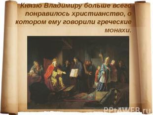 Князю Владимиру больше всего понравилось христианство, о котором ему говорили гр