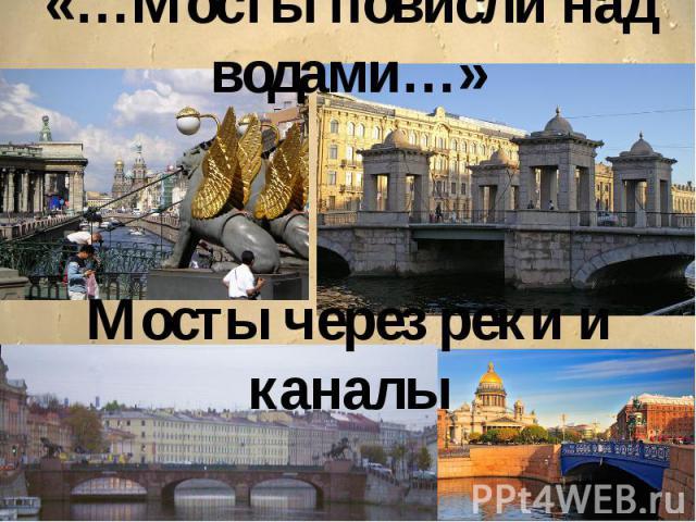 «…Мосты повисли над водами…» Мосты через реки и каналы