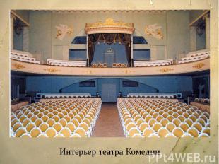 Интерьер театра Комедии