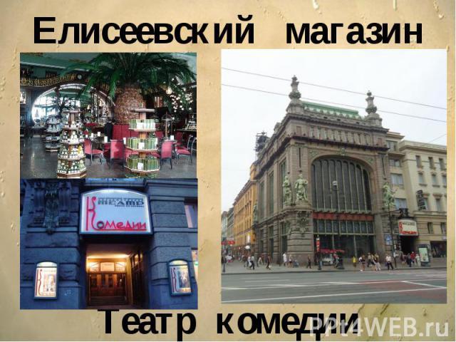 Елисеевский магазин Театр комедии