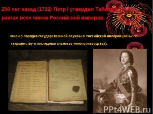 Закон о порядке государственной службы в Российской империи (чины по старшинству