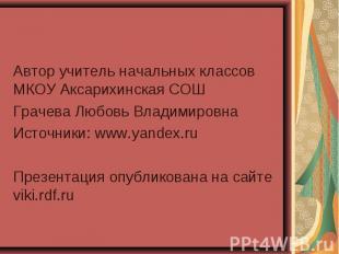 Автор учитель начальных классов МКОУ Аксарихинская СОШ Автор учитель начальных к