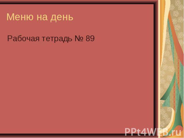 Рабочая тетрадь № 89 Рабочая тетрадь № 89
