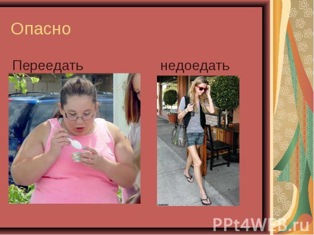 Переедать недоедать Переедать недоедать