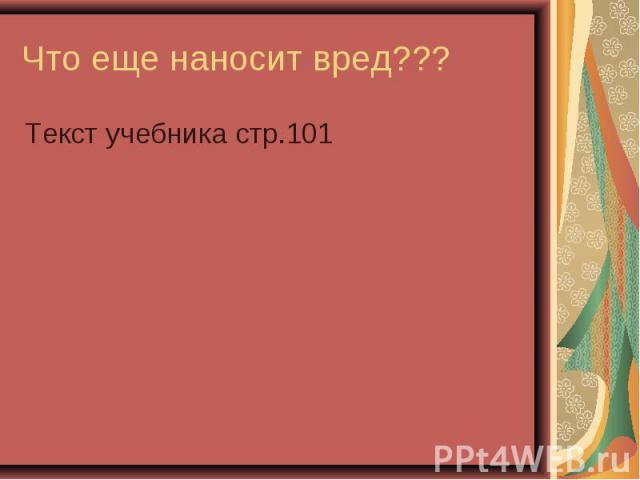 Текст учебника стр.101 Текст учебника стр.101